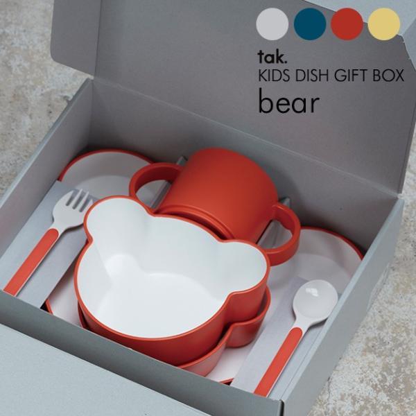 離乳食 食器セット ベビー 日本製 割れない tak(タック) キッズディッシュ ギフトボックス ベア