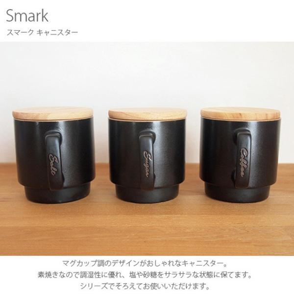キャニスター おしゃれ 陶器 北欧 日本製 スマーク キャニスター 【ラッピング対応】|tougenkyou|02