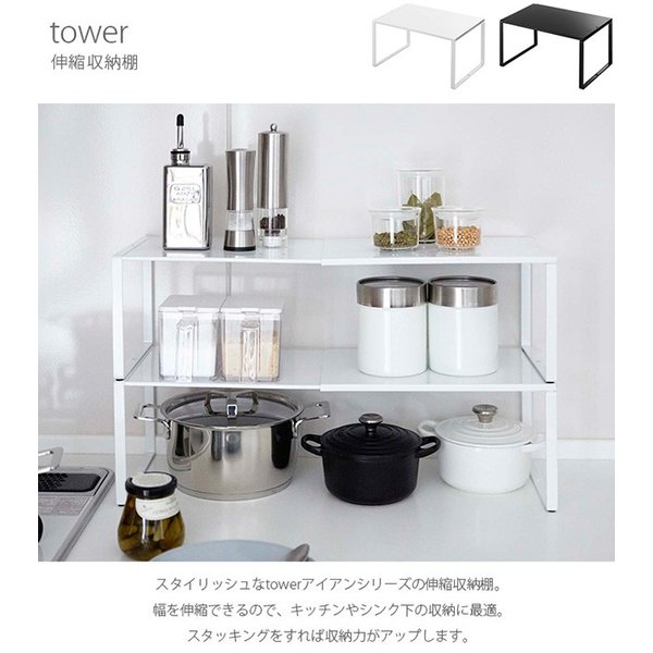 調味料ラック スパイスラック 伸縮 おしゃれ キッチン tower タワー 伸縮収納棚|tougenkyou|02