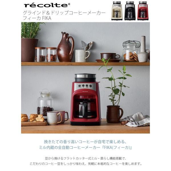コーヒーメーカー 全自動 ミル付き コーヒーマシン コーヒー豆 recolte レコルト グラインド&ドリップコーヒーメーカー フィーカ FIKA|tougenkyou|02