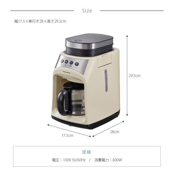 コーヒーメーカー 全自動 ミル付き コーヒーマシン コーヒー豆 recolte レコルト グラインド&ドリップコーヒーメーカー フィーカ FIKA|tougenkyou|11