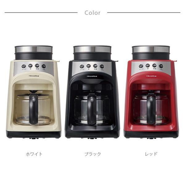 コーヒーメーカー 全自動 ミル付き コーヒーマシン コーヒー豆 recolte レコルト グラインド&ドリップコーヒーメーカー フィーカ FIKA|tougenkyou|12