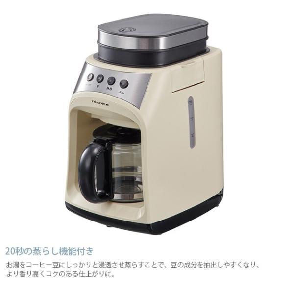 コーヒーメーカー 全自動 ミル付き コーヒーマシン コーヒー豆 recolte レコルト グラインド&ドリップコーヒーメーカー フィーカ FIKA|tougenkyou|04