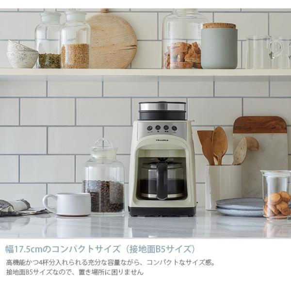 コーヒーメーカー 全自動 ミル付き コーヒーマシン コーヒー豆 recolte レコルト グラインド&ドリップコーヒーメーカー フィーカ FIKA|tougenkyou|05