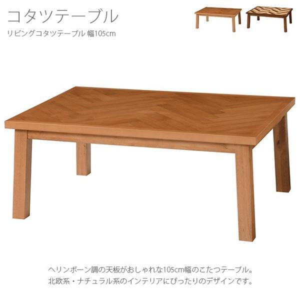 こたつ コタツ テーブル 長方形 おしゃれ こたつテーブル ヘリンボーン調 幅105cm 長方形|tougenkyou|02