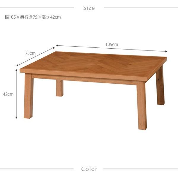 こたつ コタツ テーブル 長方形 おしゃれ こたつテーブル ヘリンボーン調 幅105cm 長方形|tougenkyou|08