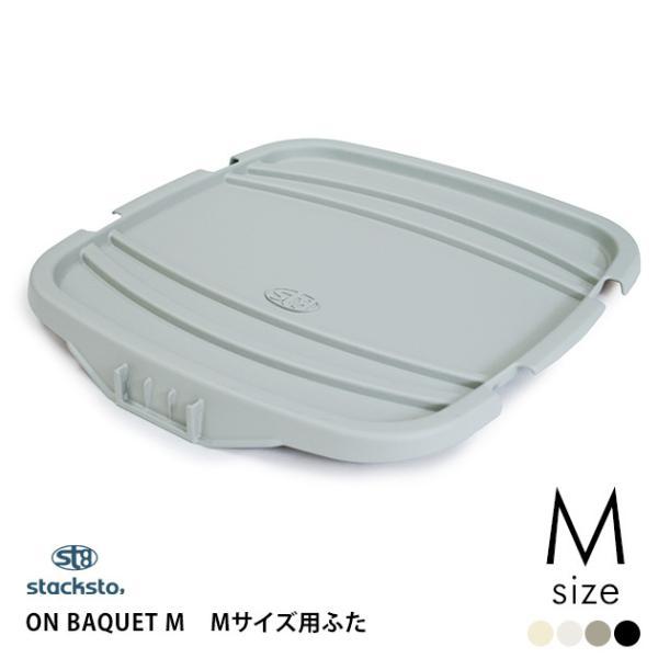 (フタのみ 本体別売り)スタックストー/オンバケット/stacksto ON BAQUET(S)|tougenkyou