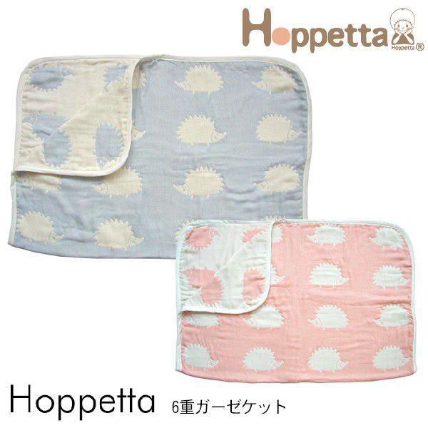 ブランケット ガーゼ 出産祝い Hoppetta Hoppetta ホッペッタ 6重ガーゼケット 【ラッピング対応】|tougenkyou