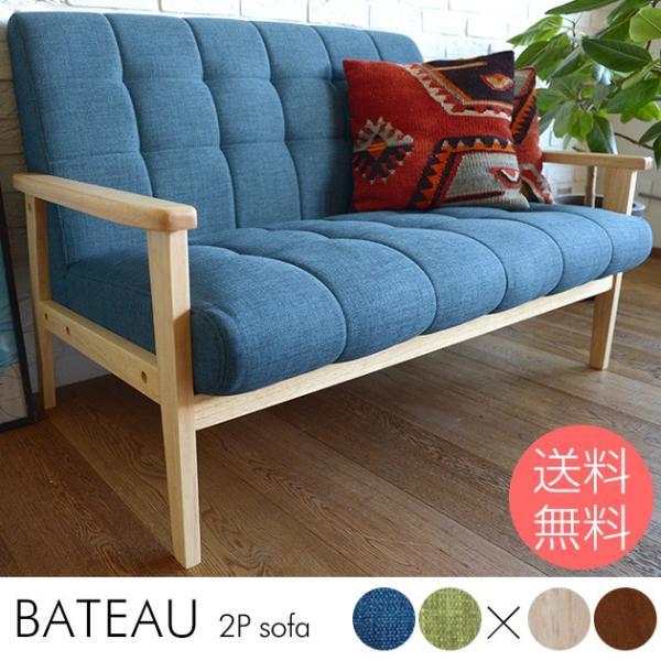 ソファー 2人掛け 布張り ファブリック Bateau 2P sofa 【ノベルティ対象外】|tougenkyou