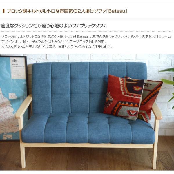 ソファー 2人掛け 布張り ファブリック Bateau 2P sofa 【ノベルティ対象外】|tougenkyou|02