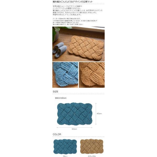 玄関マット コイヤーマット 玄関 マット DETAIL INFINITY COIR MAT インフィニティ コイヤーマット|tougenkyou|02