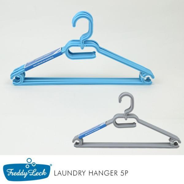 フレディレック 洗濯ハンガー ランドリーハンガー おしゃれ フレディ レック ウォッシュサロン ランドリーハンガー 5本入り 【袋ラッピング対応】|tougenkyou