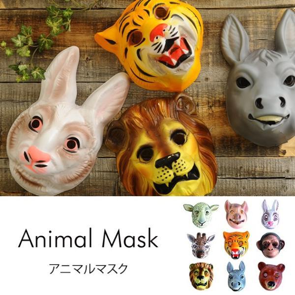 動物のお面 どうぶつ マスク パーティー Animal Mask(アニマルマスク) 【ラッピング対応】|tougenkyou