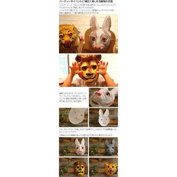 動物のお面 どうぶつ マスク パーティー Animal Mask(アニマルマスク) 【ラッピング対応】|tougenkyou|02