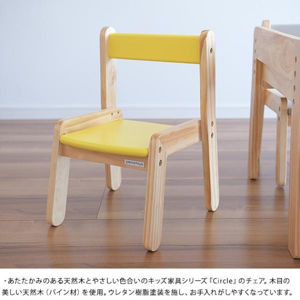 キッズチェア 子供椅子 木製 ローチェア Circle キッズチェア|tougenkyou|02