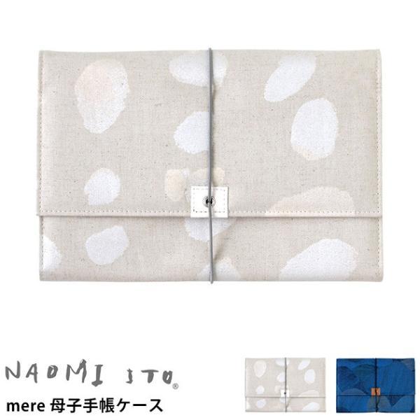 母子手帳ケース ベビー 出産祝い カード入れ NAOMI ITO ナオミイトウ mere 母子手帳ケース|tougenkyou