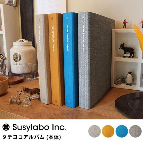 アルバム 写真 大容量 子供 Susylabo(スージーラボ) THE PHOTOGRAPH LIBRARY  タテヨコアルバム(台紙別売りタイプ)