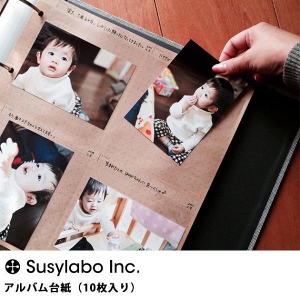 アルバム 写真 大容量 子供 Susylabo(スージーラボ) THE PHOTOGRAPH LIBRARY アルバム台紙(10枚入り)