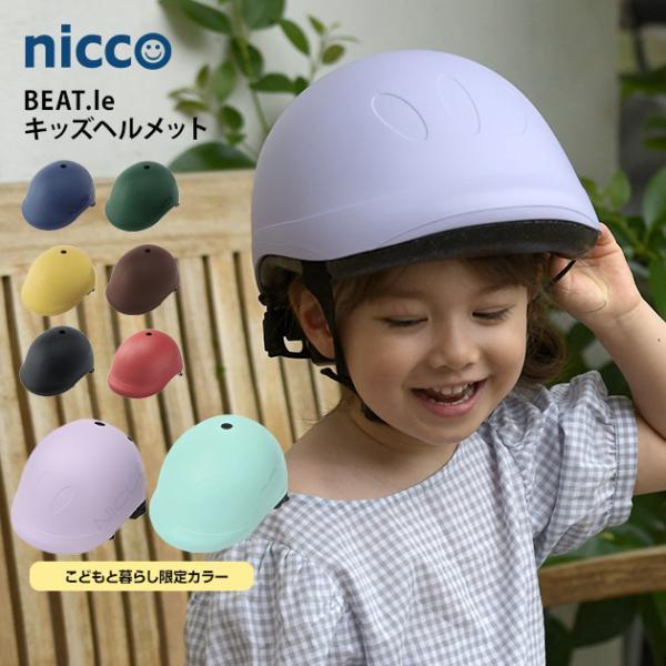 ヘルメット子供用子供キッズniccoニコBEAT.le(ビートル)キッズヘルメット
