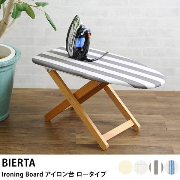 アイロン台 スタンド式 折りたたみ おしゃれ BIERTA ビエルタ Ironing Board アイロン台 ロータイプ|tougenkyou