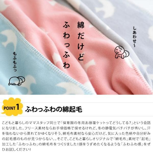 綿毛布 ベビー ハーフ 日本製 こどもと暮らしオリジナル ふんわり綿毛布ハーフケット バード 【ラッピング対応】|tougenkyou|02