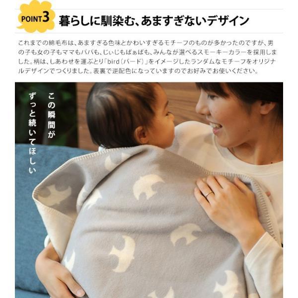 綿毛布 ベビー ハーフ 日本製 こどもと暮らしオリジナル ふんわり綿毛布ハーフケット バード 【ラッピング対応】|tougenkyou|09
