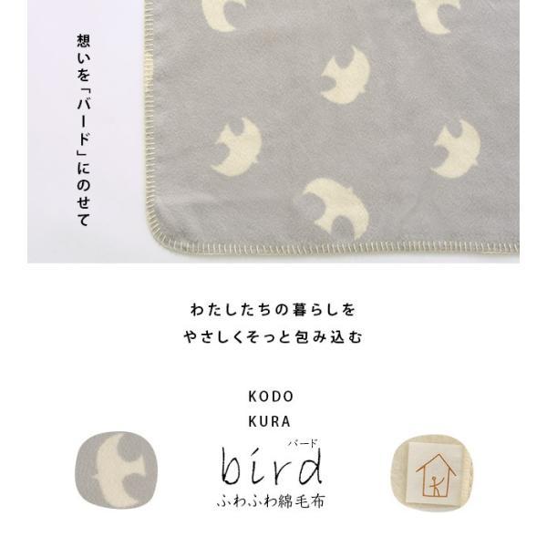 綿毛布 ベビー ハーフ 日本製 こどもと暮らしオリジナル ふんわり綿毛布ハーフケット バード 【ラッピング対応】|tougenkyou|10