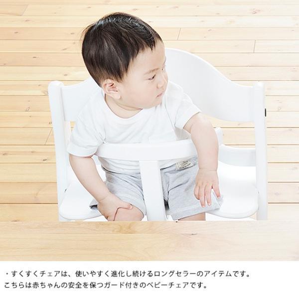 ベビーチェア ハイタイプ ハイチェア キッズチェア すくすくチェア プラス ガード付き tougenkyou 02