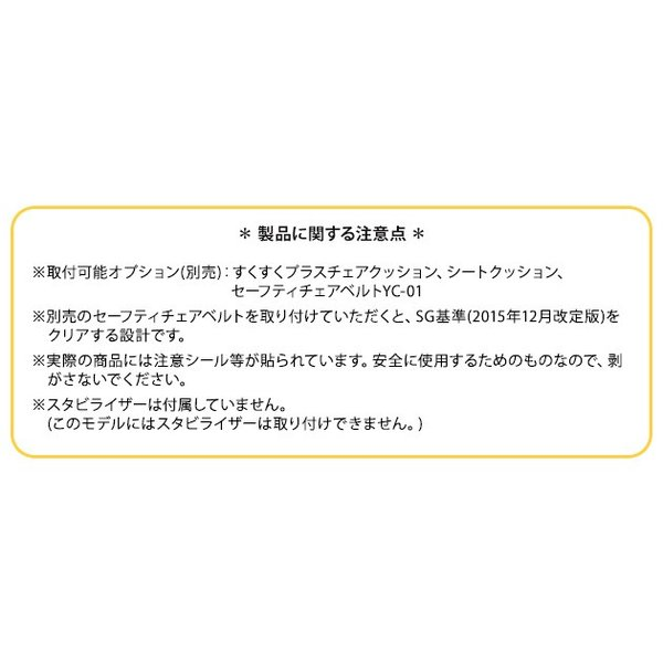 ベビーチェア ハイタイプ ハイチェア キッズチェア すくすくチェア プラス ガード付き tougenkyou 07