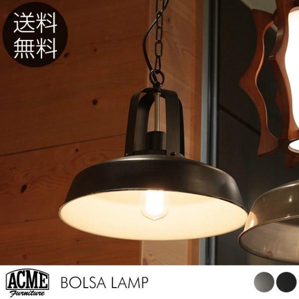 ペンダントランプ ACME アクメ ランプ ACME Furniture アクメファニチャー BOLSA LAMP ボルサランプ 【ノベルティ対象外】 tougenkyou