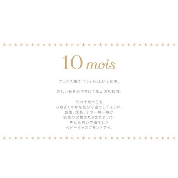 ベビー食器 セット 食器セット ベビー 10mois ディモワ mamamanma マママンマ グランデセット 【ラッピング対応】 tougenkyou 11