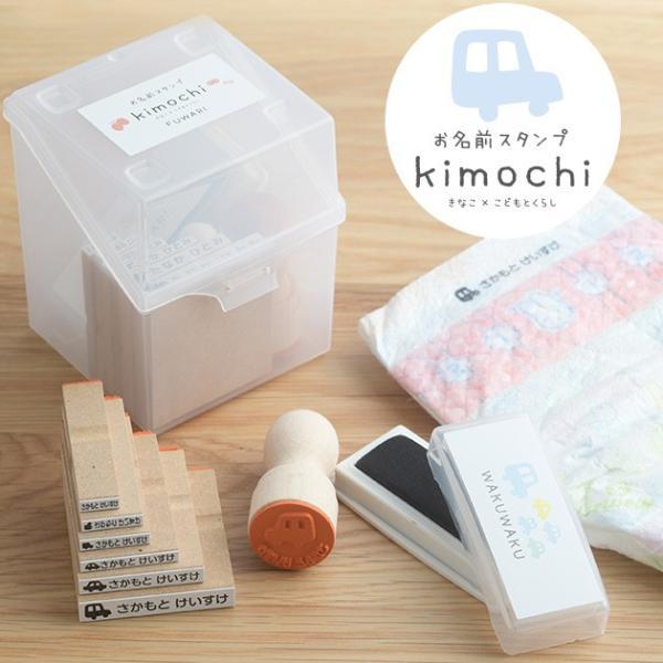 名前スタンプ ハンコ スタンプ 入園準備 きなこ×こどもと暮らし お名前スタンプセット kimochiシリーズ|tougenkyou