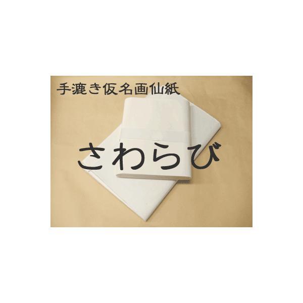 10枚パック販売!! 仮名画仙紙 さわらび 全紙(全判70−135cm)
