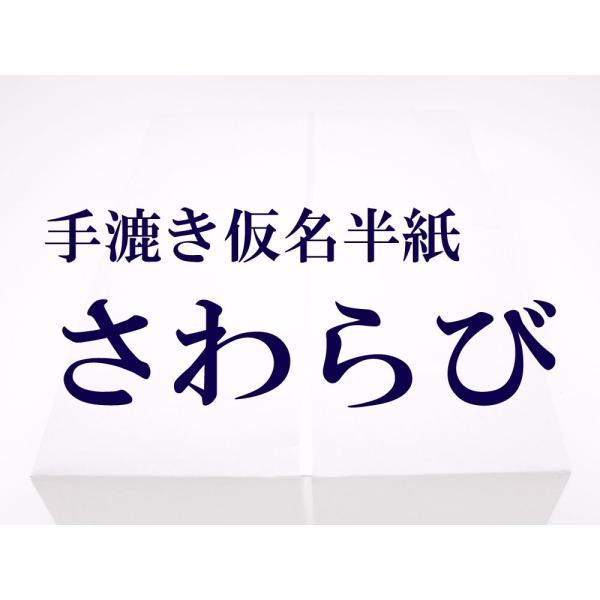 「さわらび」手漉き半紙 1箱1000枚入り