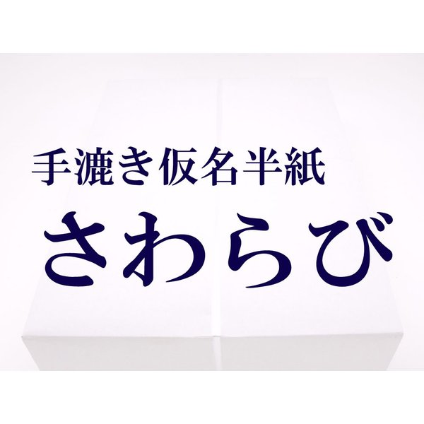 「さわらび」 半紙1パック100枚販売