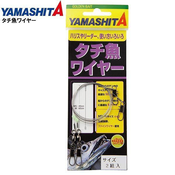 タチ魚ワイヤー MS