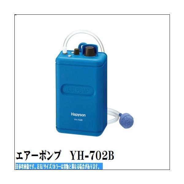 乾電池式エアーポンプ YH 702B ハピソン