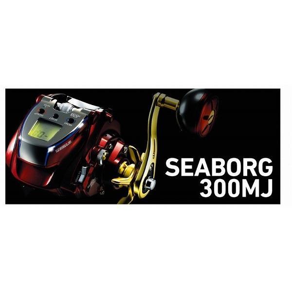 シーボーグ 300MJ
