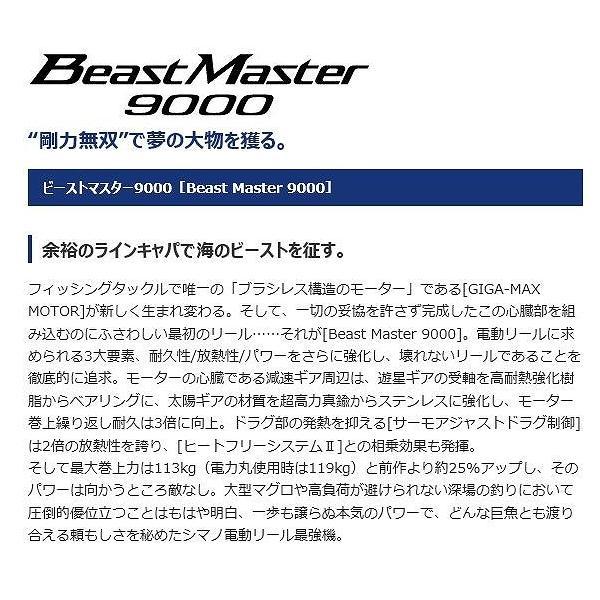 ビーストマスター 9000