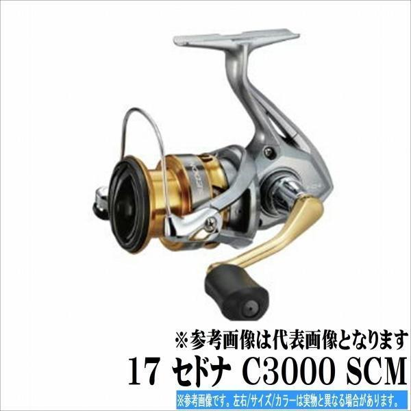 17 セドナ C3000 シマノ SHIMANO