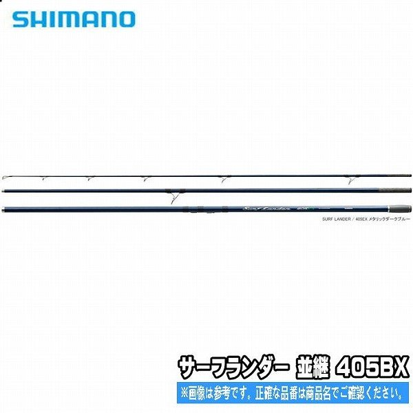 サーフランダー 並継 405BX シマノ SHIMANO