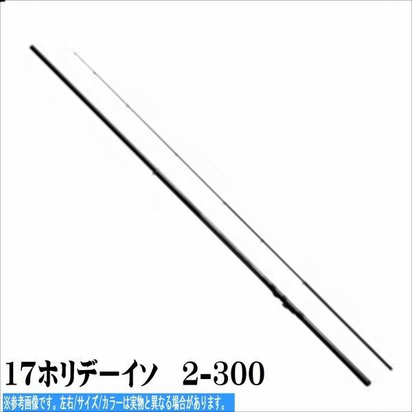17 ホリデー イソ 2-300 シマノ SHIMANO
