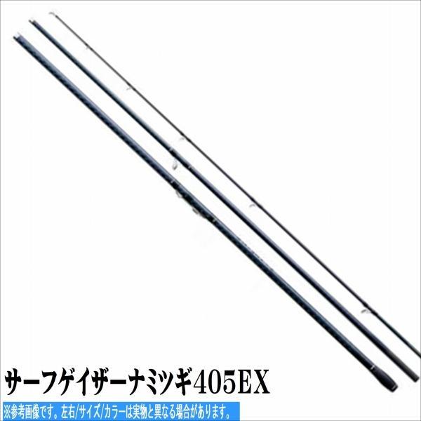 18 サーフゲイザー 並継 405EX シマノ SHIMANO