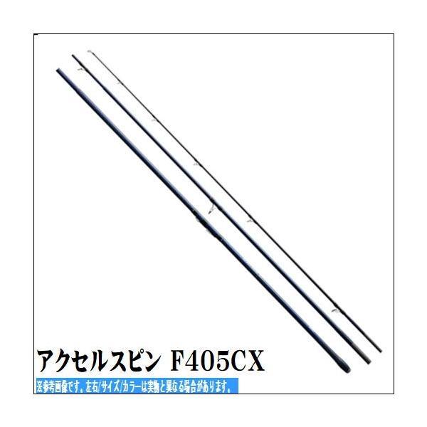 アクセルスピン F405CX シマノ SHIMANO