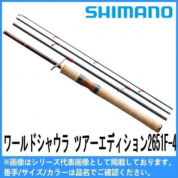 ワールドシャウラ ツアーエディション 2651F-4 シマノ SHIMANO