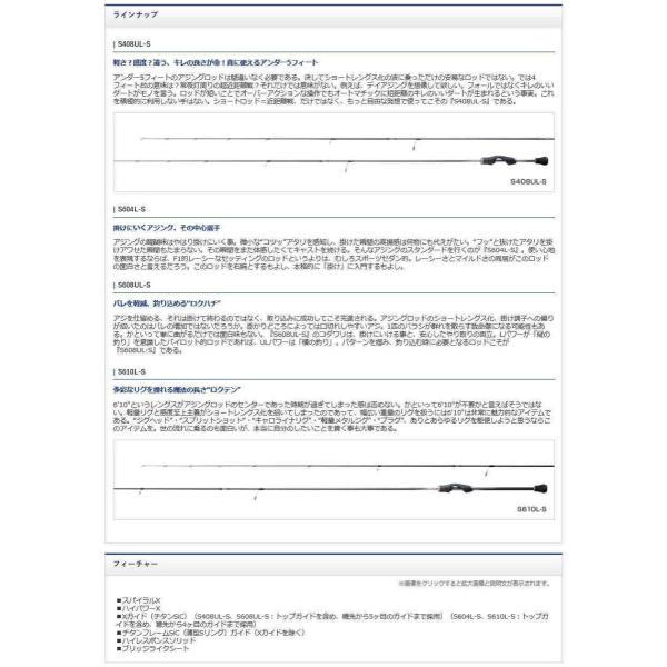 17 ソアレ CI4 アジング S608ULS1