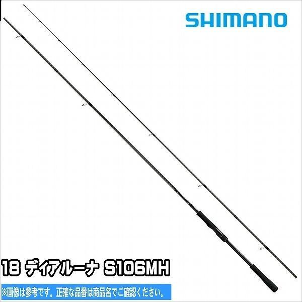 18 ディアルーナ S106MH シマノ SHIMANO