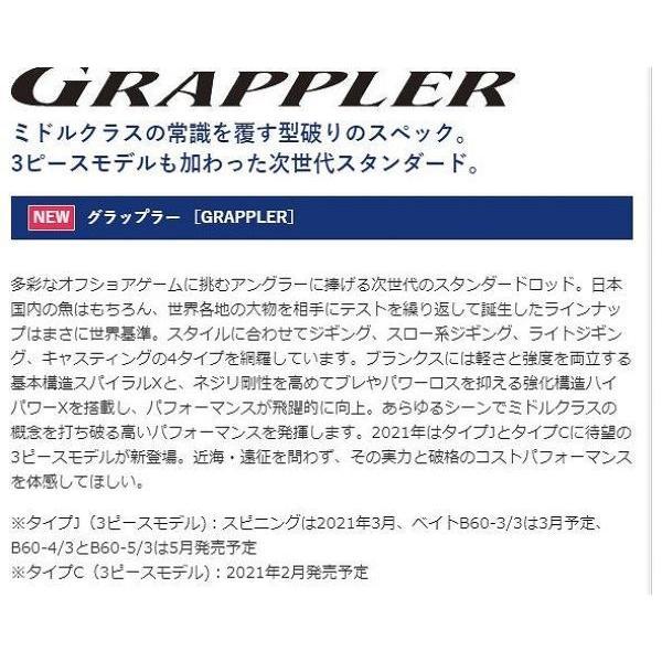19 グラップラー タイプJ S60-42