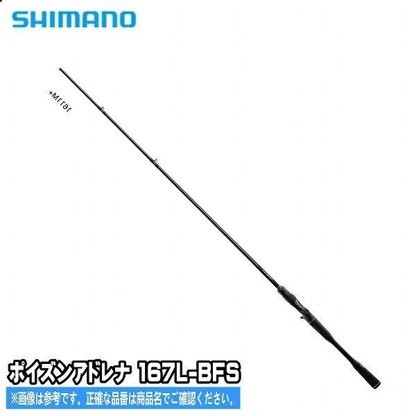 18 ポイズンアドレナ 167LBFS シマノ SHIMANO