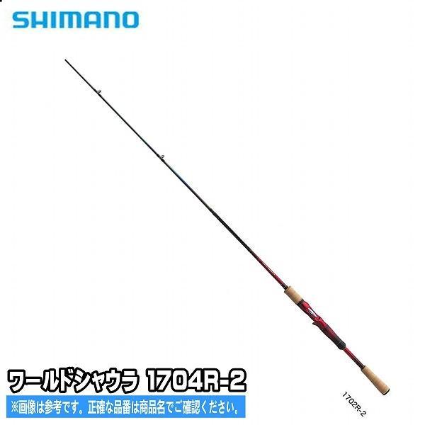 18 ワールドシャウラ 1704R-2 シマノ SHIMANO